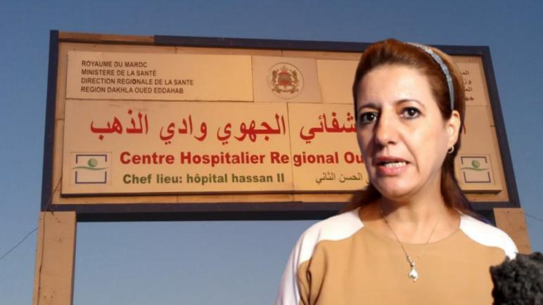 حصرى..وزير الصحة يُعفي مديرة المركز الاستشفائي الجهوي الحسن الثاني في الداخلة من مهامها