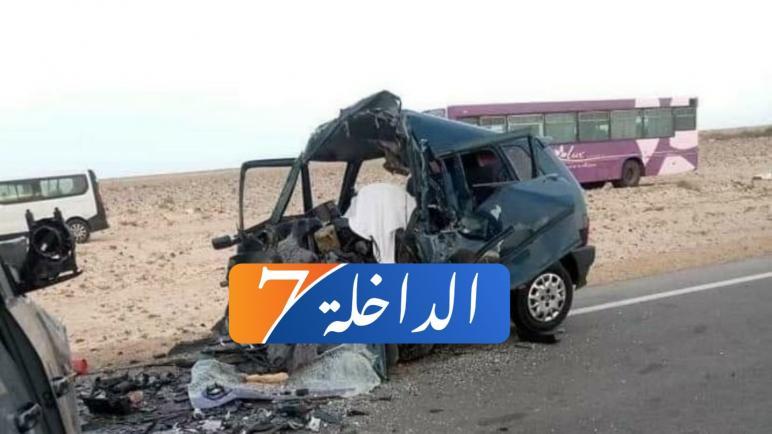 مـــــؤسف..مصرع ثلاث أشخاص وإصابة آخرين في حادث اصطدام سيارتين شمال الداخلة