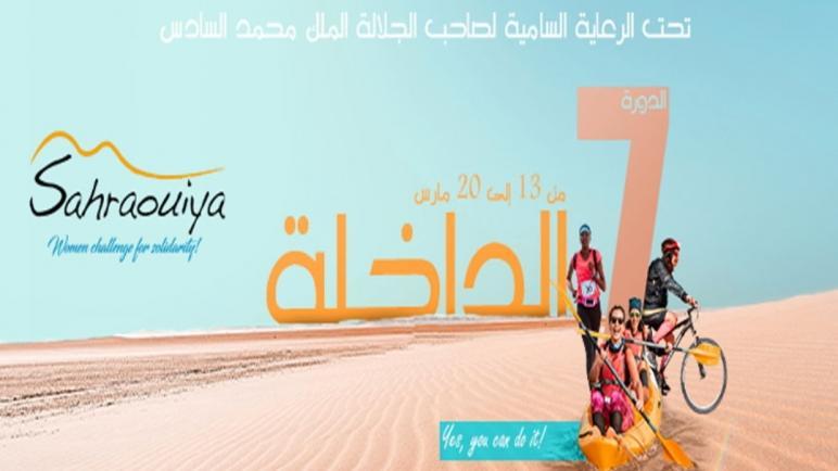 """الدورة السابعة لـ """"الصحراوية"""" بالداخلة..تستمر للارتقاء بقيم التضامن ما بين 12 و20 مارس 2021"""