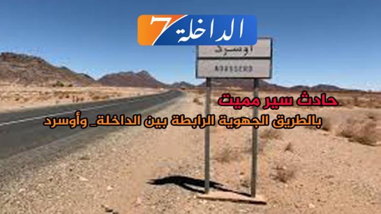 مـــــؤسف.. حادث سير مميت بالطريق الرابط بين مدينة الداخلة ومركز أوسرد