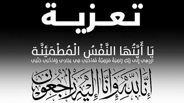 """تعزية من الداخلة 7 الى عائلة الفقيد """"سلمو ولد عبد العزيز"""" رحمه الله تعالى"""
