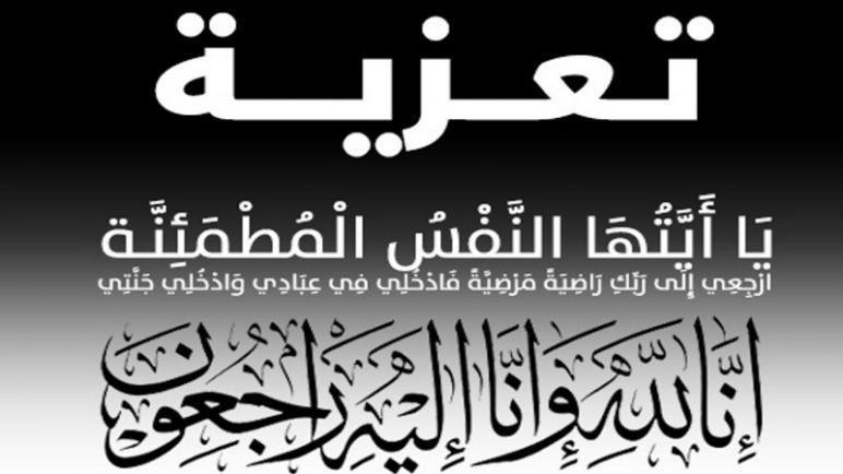 """تعزية من طاقم """"الداخلة 7"""" إلى عائلة الفقيد « محمد الغزالي»"""